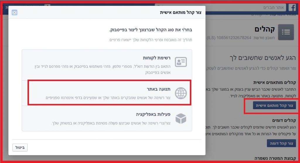 פרסום בפייסבוק - קוד רימרקטינג