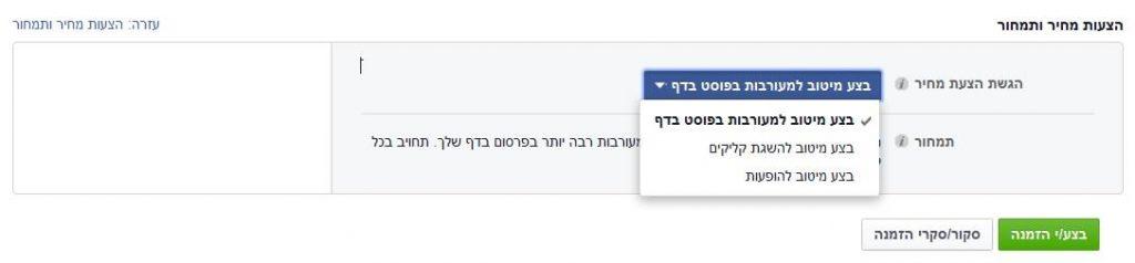 ניהול קמפיין בפייסבוק - ניהול תקציב