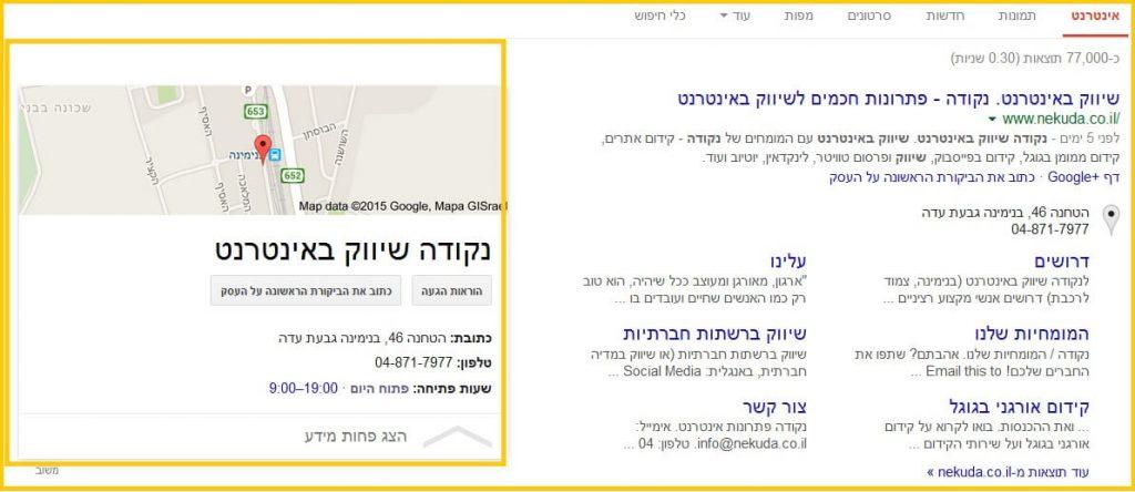 גוגל פלוס בתוצאות החיפוש