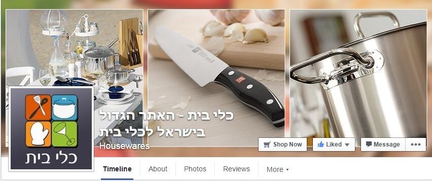 קידום בפייסבוק - כלי בית