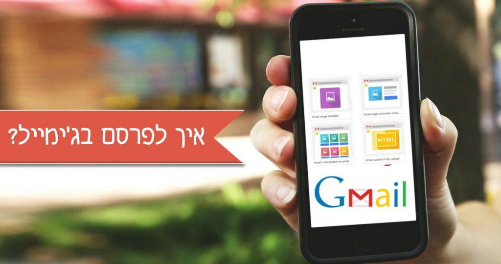 איך לפרסם בGmail