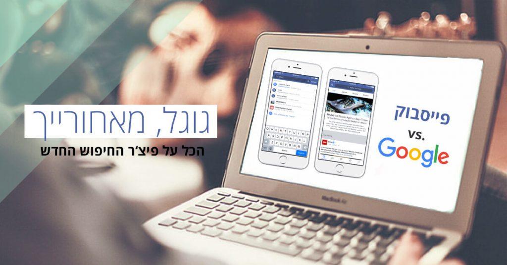 החיפוש בפייסבוק