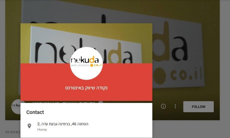גוגל פלוס לעסקים - העיצוב החדש