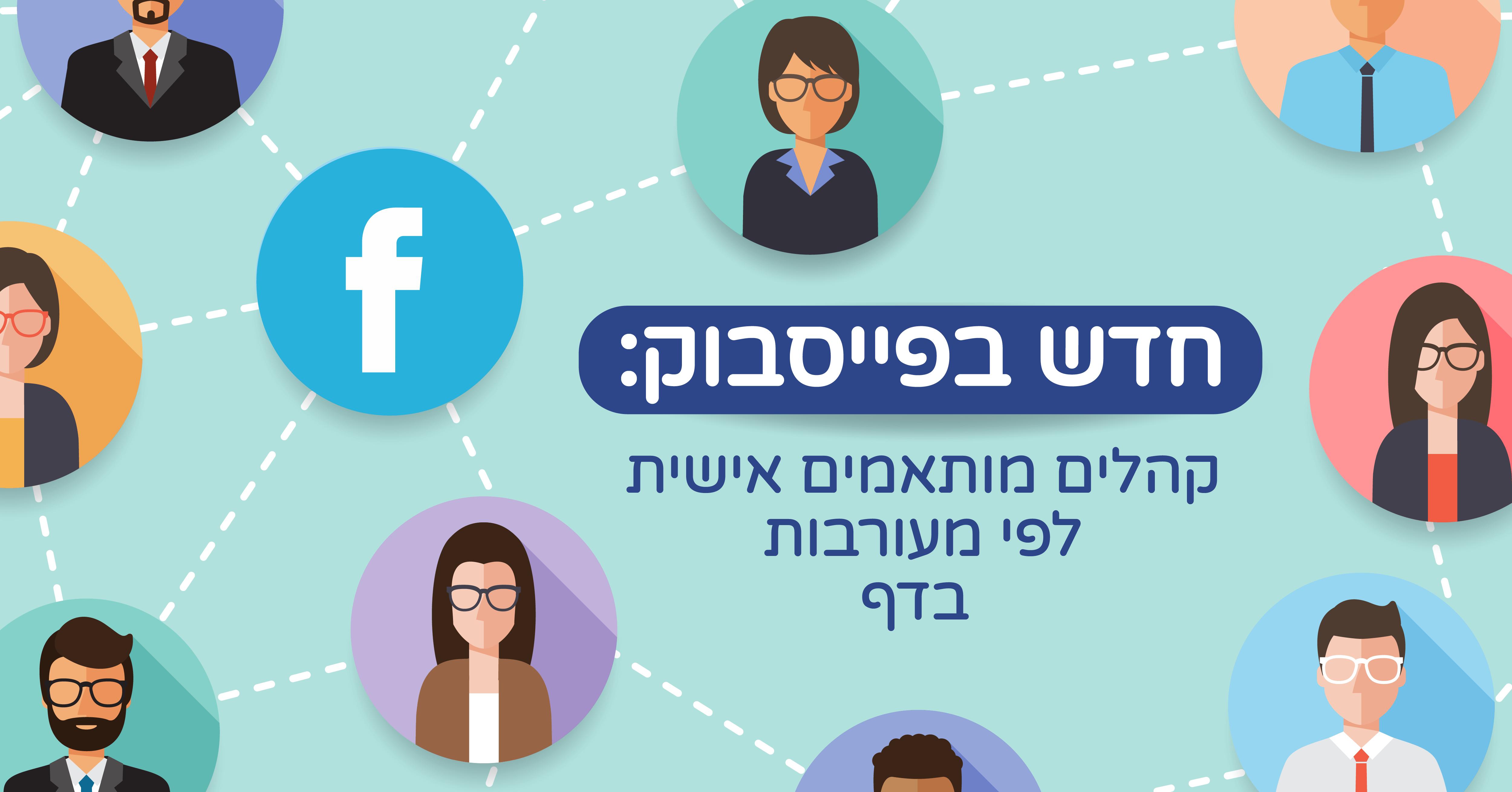 קהלים מותאמים אישית בפייסבוק - לפי מעורבות בדף