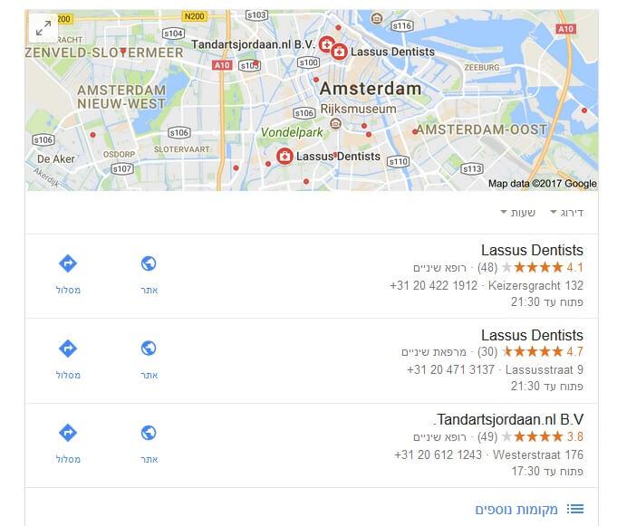 תוצאות חיפוש לוקאליות בגוגל 20172012