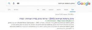 גוגל אורגני נקודה