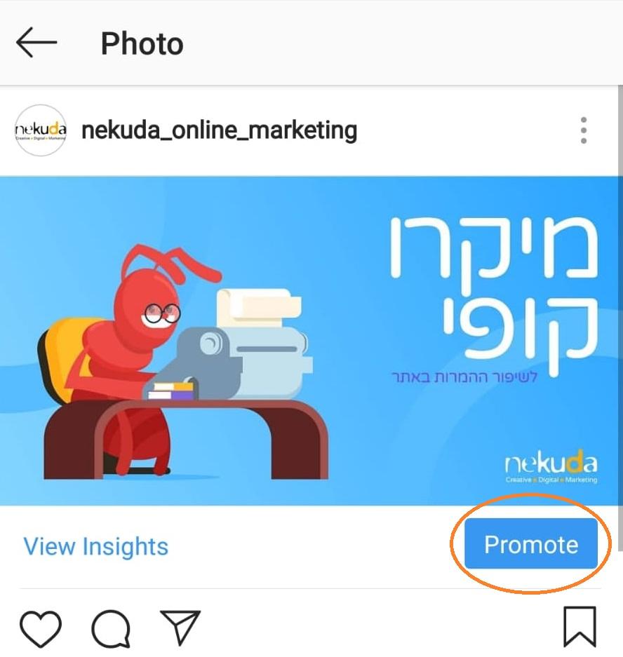 למה לא כדאי לקדם דרך promote