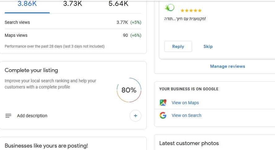 הממשק של Google My Business