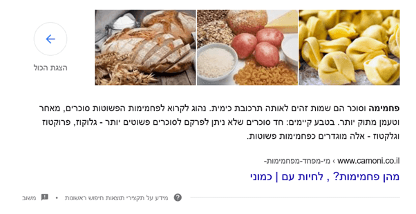 featured snippet בגוגל - דוגמה