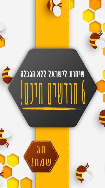 שנה טובה Local03 - Call Israel