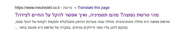 """שכתוב כותרות ע""""י גוגל - דוגמה"""